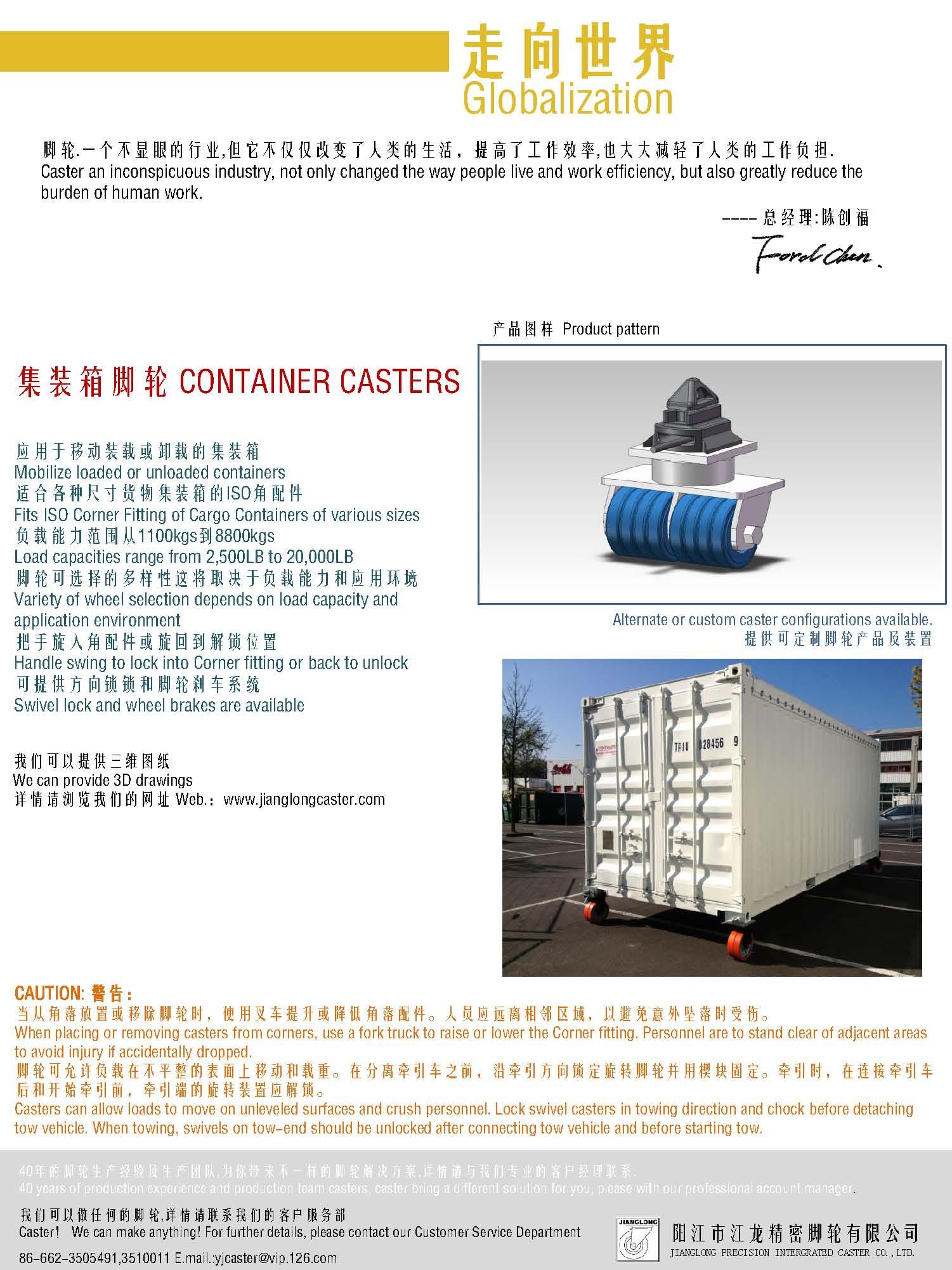 K8852-ISTD-MC.NY.4xB7 集裝箱腳輪書籍建立_頁面_1.jpg