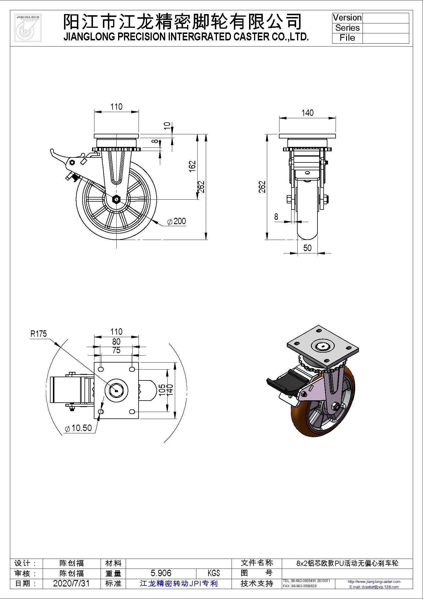 8x2鋁芯歐款PU活動無偏心剎車輪圖紙.jpg