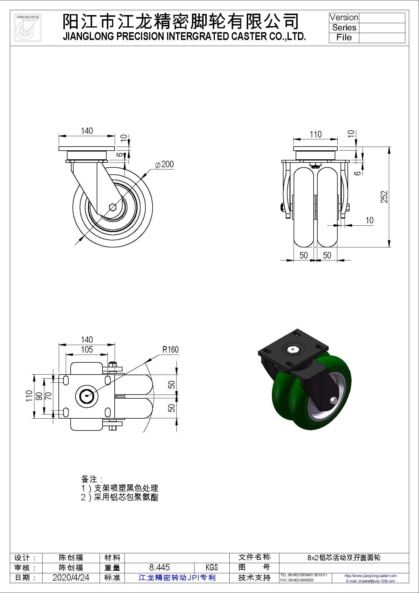 8x2鋁芯活動雙孖圓面輪12.jpg