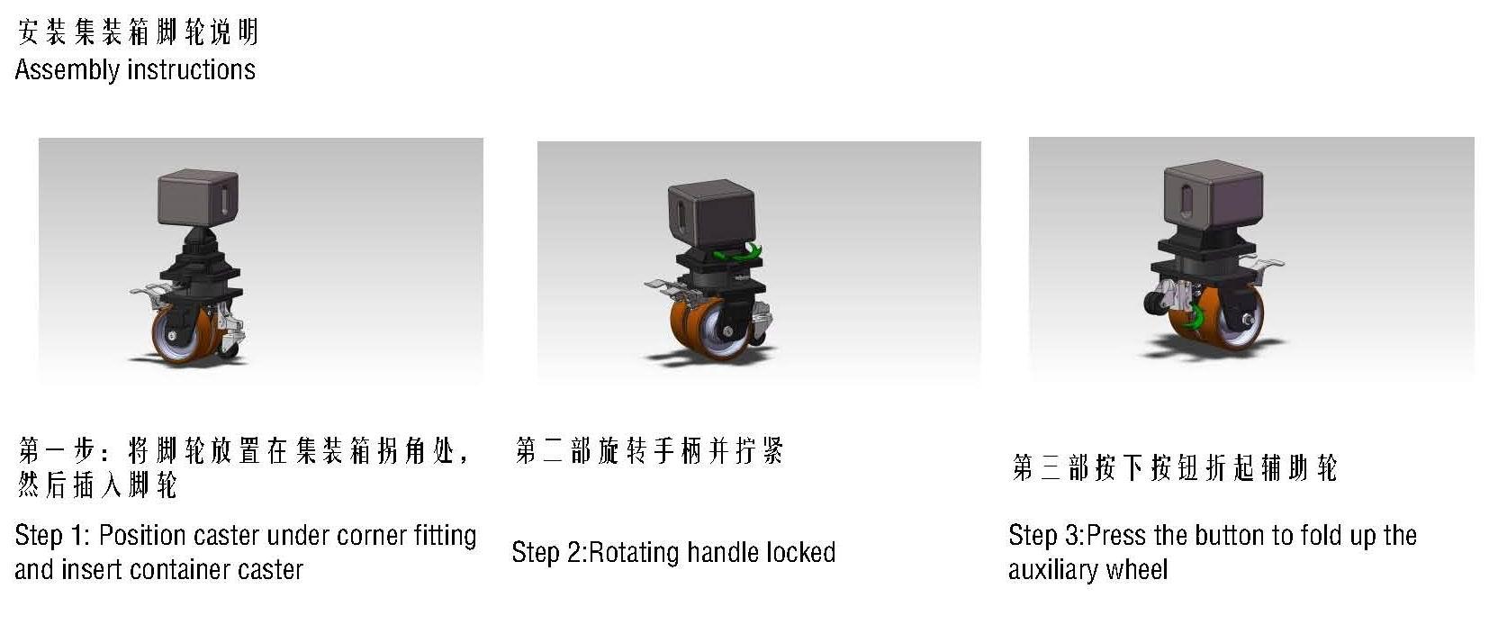 集裝箱腳輪安裝說明.jpg