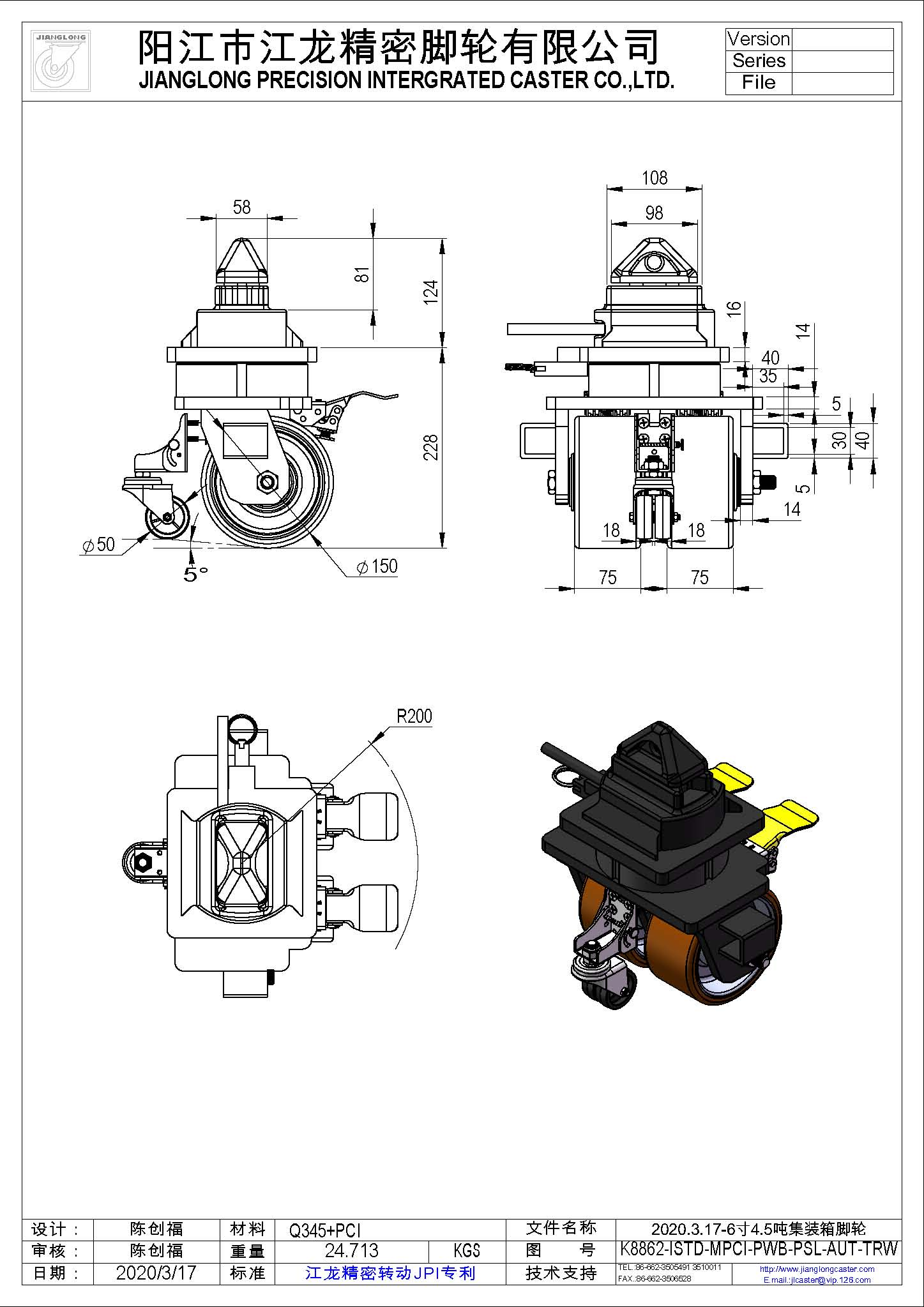 2020.3.17-6寸4.5噸集裝箱腳輪圖紙.jpg