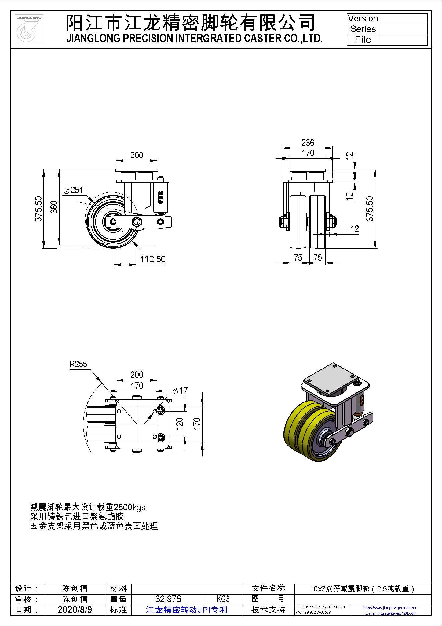10x3雙孖減震腳輪(2.5噸載重)圖紙.jpg